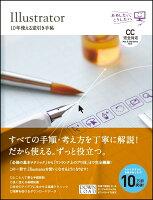 9784797398274 - Adobe Illustratorの扱い方を学ぶ流れとおすすめの学習方法・書籍