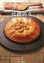 【送料無料】フランス伝統的な焼き菓子