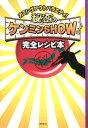 【送料無料】秘密のケンミンshow完全レシピ本 [ 読売テレビ放送株式会社 ]