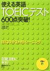 使える英語TOEICテスト600点突破!