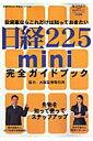 日経225 mini完全ガイドブック