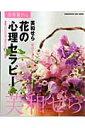 【送料無料】花の心理セラピー [ 芙和せら ]