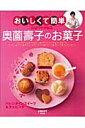 おいしくて簡単にはワケがある奥薗壽子のお菓子