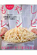 【送料無料】スゴイ!もやしレシピ