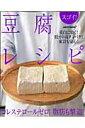 スゴイ!豆腐レシピ