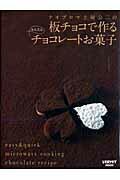 【送料無料】テオブロマ土屋公二の板チョコで作るかんたんチョコレートお菓子 [ 土屋公二 ]