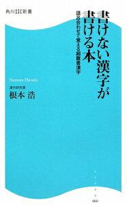 【送料無料】書けない漢字が書ける本 [ 根本浩 ]