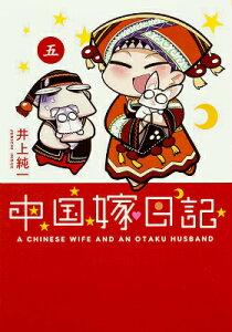 中国嫁日記(5) [ 井上純一 ]