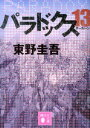 パラドックス13 (講談社文庫) [ 東野圭吾 ]