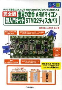 【送料無料】世界の定番ARMマイコン超入門キットSTM32ディスカバリ〔完全版〕