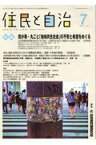 住民と自治(7 2017) 特集:我が事・丸ごと「地域共生社会」の不安と希望をめぐる [ 自治体問題研究所 ]
