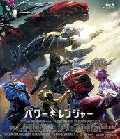 劇場版 パワーレンジャー【Blu-ray】