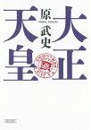 大正天皇 (朝日文庫) [ 原武史 ]