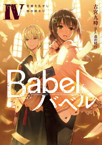 Babel IV 言葉を乱せし旅の終わり(4)