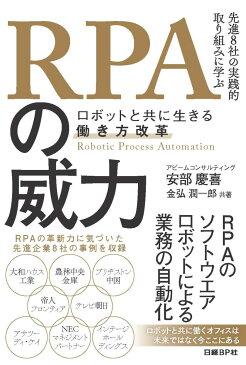 RPAの威力 ロボットと共に生きる働き方改革 [ 安部 慶喜 著 ]