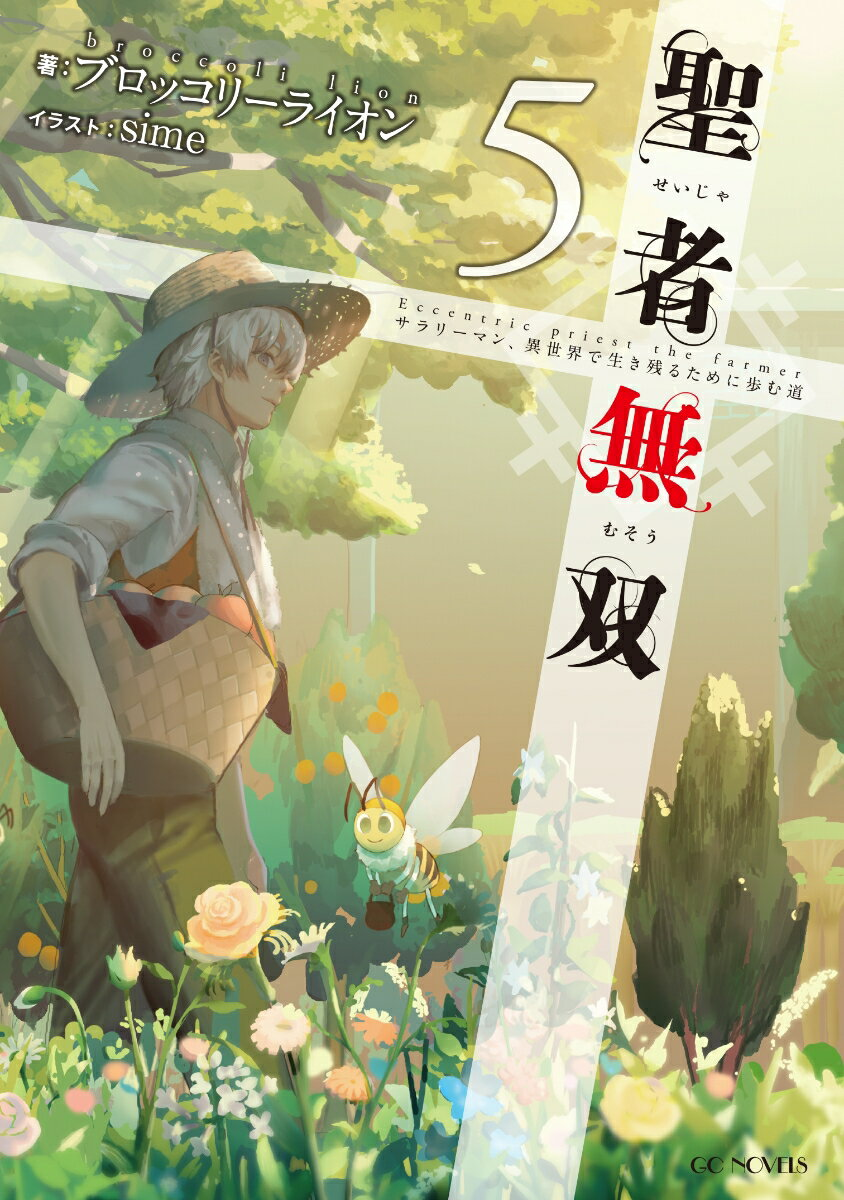 聖者無双(5)