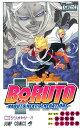 BORUTO-ボルトー 2 -NARUTO NEXT GENERATIONS- (ジャンプコミックス) [ 池本 幹雄 ]