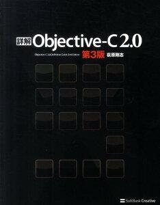 【楽天ブックスなら送料無料】詳解Objective-C 2.0第3版 [ 荻原剛志 ]