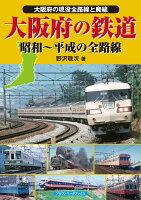 大阪府の鉄道