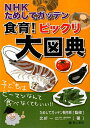 NHKためしてガッテン食育!ビックリ大図典