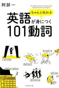 【楽天ブックスならいつでも送料無料】ちゃんと伝わる英語が身につく101動詞 [ 阿部一 ]