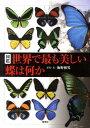 【楽天ブックスならいつでも送料無料】図鑑世界で最も美しい蝶は何か [ 海野和男 ]