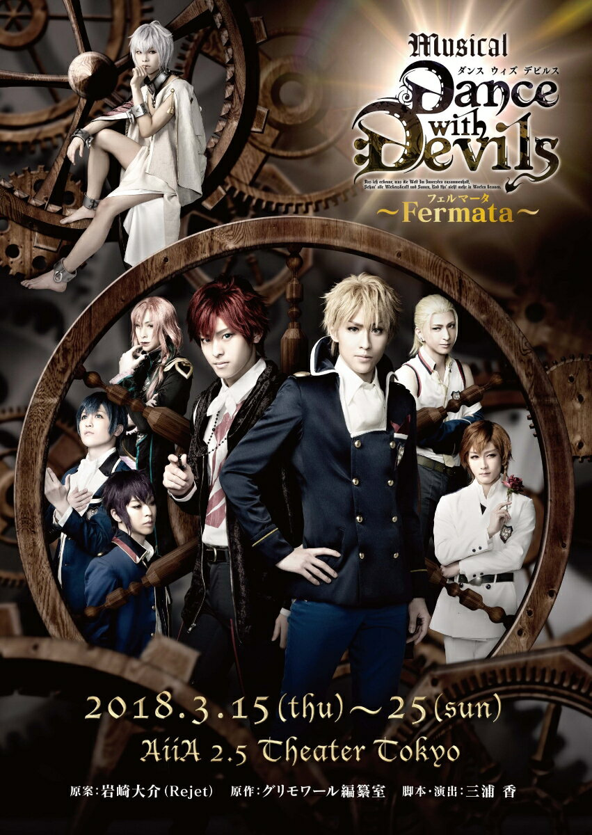キッズアニメ, その他 Dance with DevilsFermataBDBlu-ray