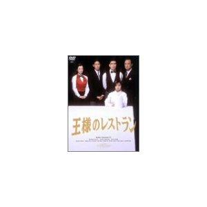 【送料無料】王様のレストラン DVD-BOX [ 松本 幸四郎[主演] ]
