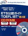 ETS公認ガイドTOEFL iBT第4版
