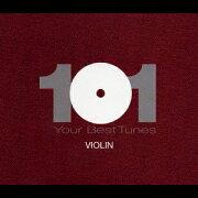 どこかで聴いたクラシック ヴァイオリン名曲ベスト101