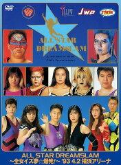 【楽天ブックスならいつでも送料無料】全日本女子プロレス/伝説のDVDシリーズ ALL STAR DREAMSL...