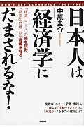 【楽天ブックスならいつでも送料無料】日本人は「経済学」にだまされるな! [ 中原圭介 ]