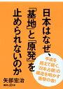 日本はなぜ、「基地」と「原発」を止められないのか (講談社+α文庫) [ 矢部 宏治 ]