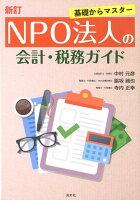 NPO法人の会計・税務ガイド新訂