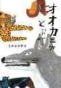 【送料無料】オオカミがとぶひ [ ミロコマチコ ]