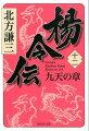楊令伝(12(九天の章))