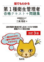 猫でもわかる 第1種衛生管理者 合格テキスト+問題集