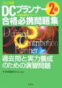 DCプランナー2級合格必携問題集(2006年版)