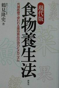 【送料無料】現代版・食物養生法