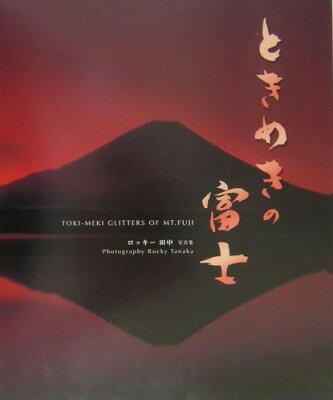 ロッキー田中 写真集 「ときめきの富士」