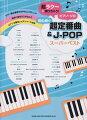初心者の超定番曲&J-POPスーパーベスト