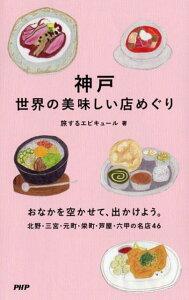 【楽天ブックスならいつでも送料無料】神戸世界の美味しい店めぐり [ 旅するエピキュール ]