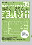 世界で一番やさしい家具設計 最新改訂版 [ 和田 浩一 ]