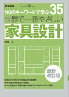世界で一番やさしい家具設計 最新改訂版