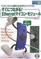 すぐにつながる! Ethernetマイコン・モジュール