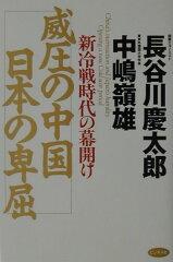 【送料無料】威圧の中国日本の卑屈