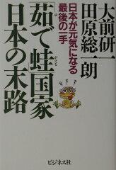 【送料無料】「茹で蛙」国家日本の末路
