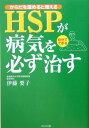 【送料無料】HSPが病気を必ず治す [ 伊藤要子 ]