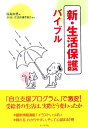 【送料無料】新・生活保護バイブル