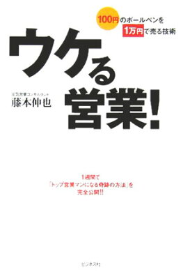 【送料無料】ウケる営業!